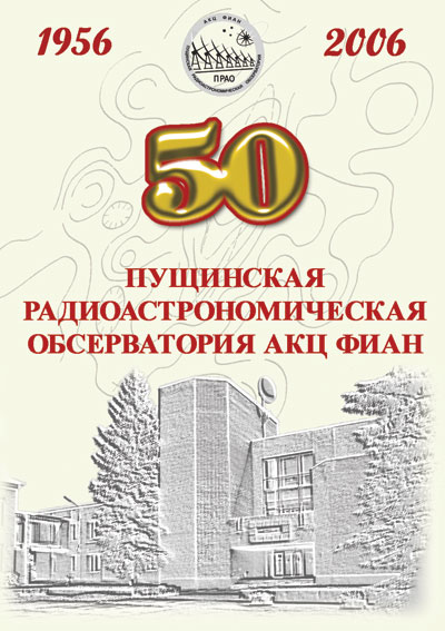 http://images.astronet.ru/pubd/2006/04/12/0001213032/cover.jpg